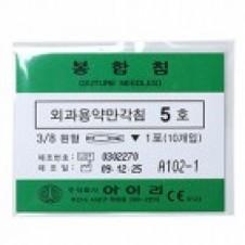 봉합침 (Suture Needles) - 외과용각침 5호 /아이리