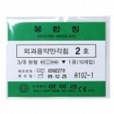 봉합침 (Suture Needles) - 외과용각침2호 /아이리