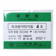 봉합침 (Suture Needles) - 외과용각침 4호 /아이리