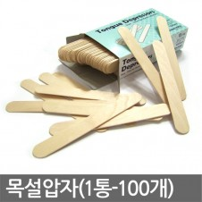 설압자 (Tongue Depressor)Wood  - 100pcs