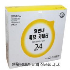 IV카테타24G-신창메디칼 (50ea)