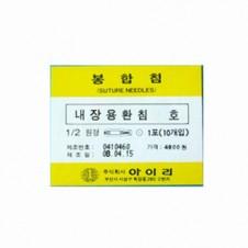 봉합침 내장용 - 10ea/pk